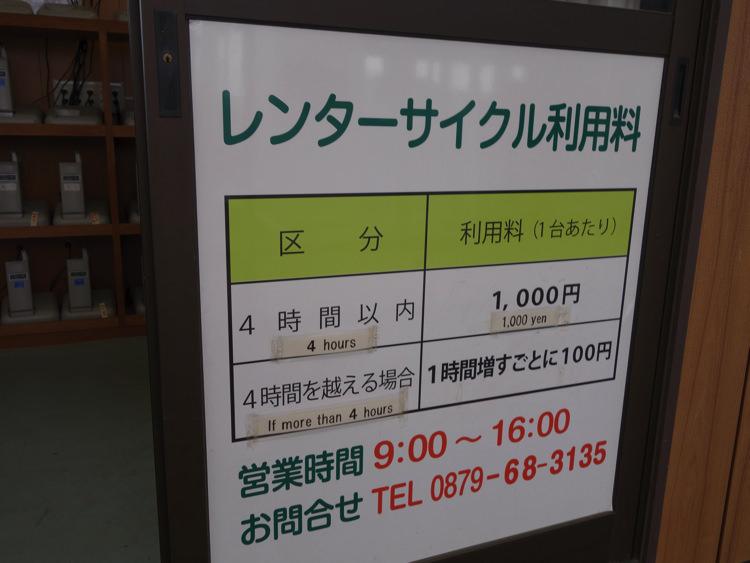 豊島 家浦港レンタサイクル