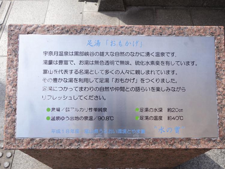宇奈月温泉の足湯