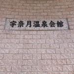 宇奈月温泉会館のアツアツお風呂に入った感想