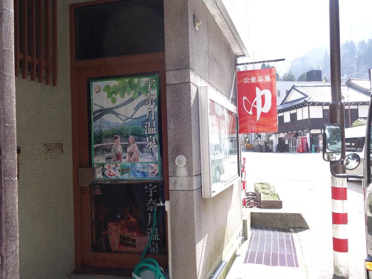 宇奈月温泉会館