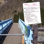 宇奈月温泉のやまびこ遊歩道の通行可能期間は4月26〜11月30日まで。冬は遊歩道に入れないので注意!
