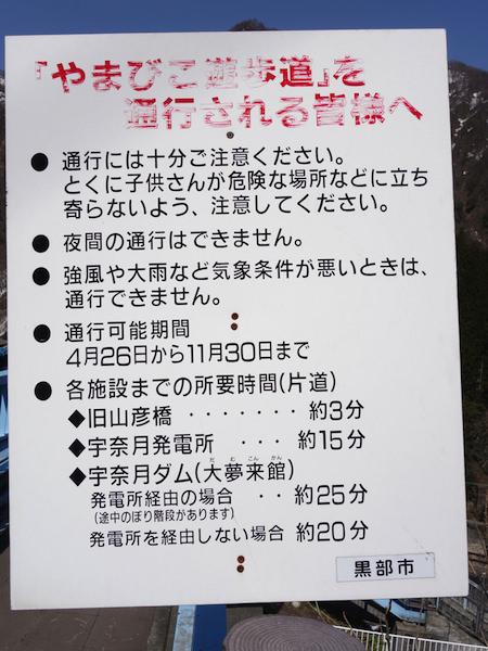 宇奈月温泉 やまびこ遊歩道の案内