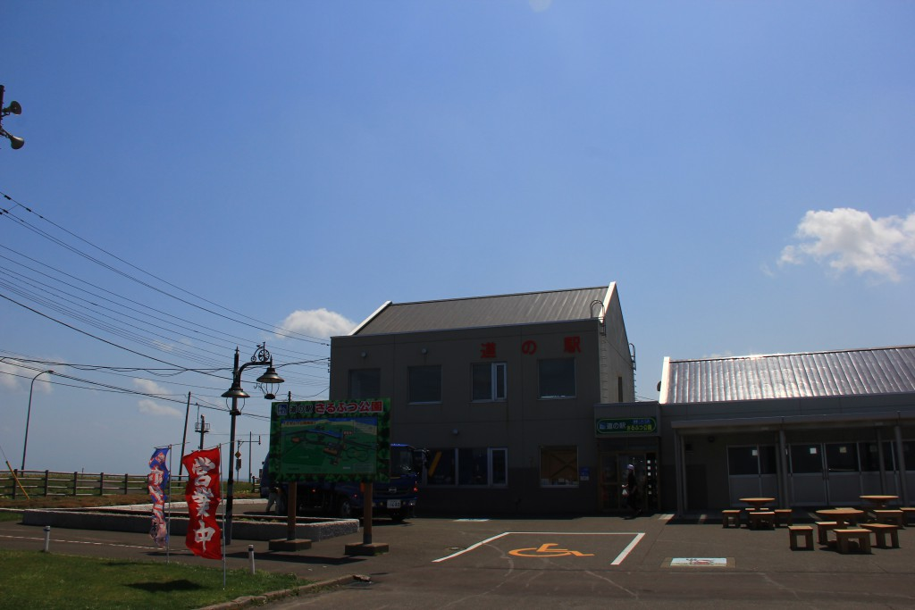 道の駅「さるふつ公園」