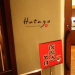 ドーミーイン広島に泊まった感想と夜鳴きそばを食べた話