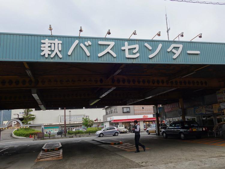 萩バスセンターのコインロッカー