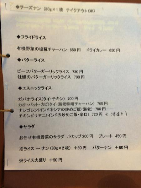 萩 カレーハウス 梵