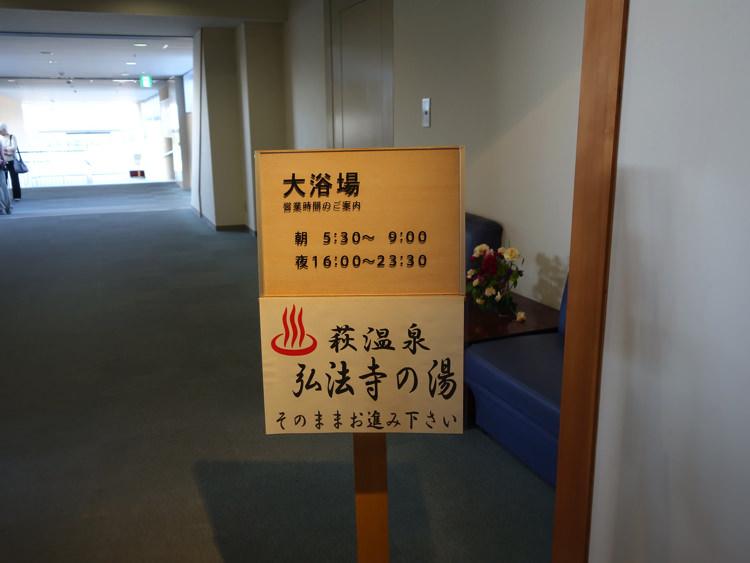 萩グランドホテル天空の大浴場 弘法寺の湯