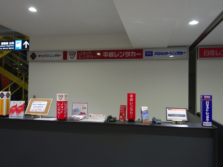 高松空港 レンタカー