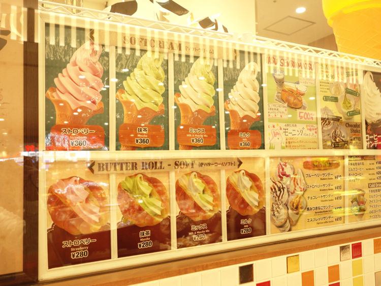 宇都宮駅 千本松牧場のソフトクリーム