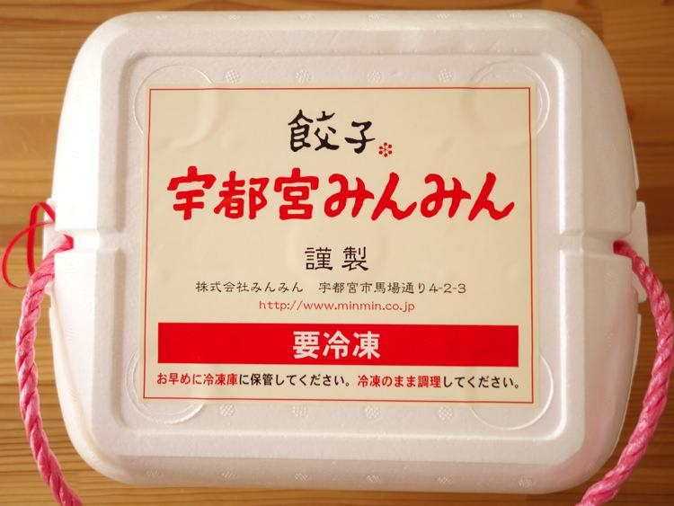 宇都宮みんみん 餃子