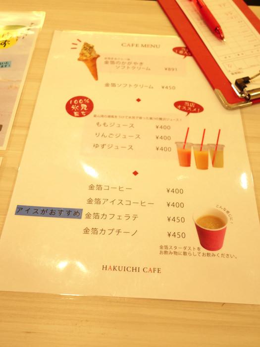 ひみ番屋街 箔一(はくいち)カフェ