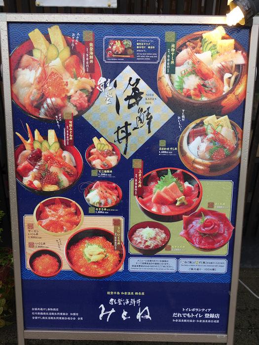 和倉温泉「能登海鮮丼みとね」