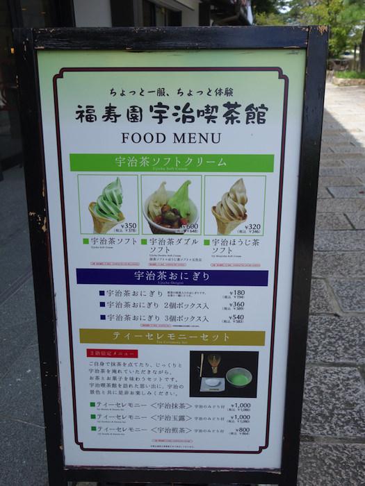 福寿園宇治喫茶館