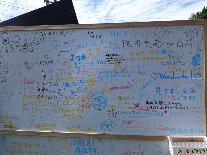 美佐島駅前のメッセージボード