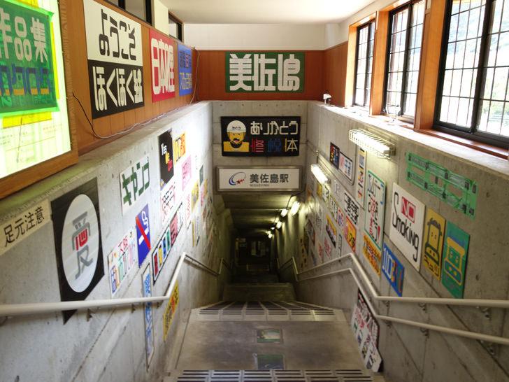 美佐島駅への階段