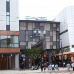 松山の大街道商店街と銀天街を歩いて松山市駅まで行ってみた感想