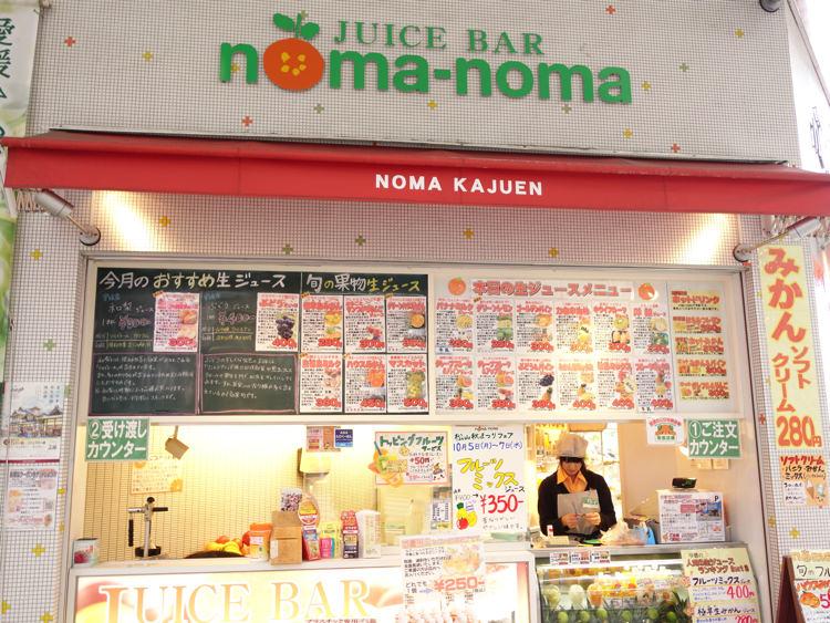 松山の大街道商店街 nomanoma