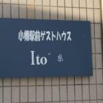 小樽駅から徒歩5分「小樽駅前ゲストハウスIto 糸」で1泊した感想