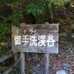 天川村のみたらい渓谷を歩いてみた感想と写真のまとめ