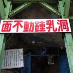 天川村にある面不動鍾乳洞に入ってみた感想と写真のまとめ