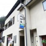 天川村の民宿「大谷屋」に泊まった感想