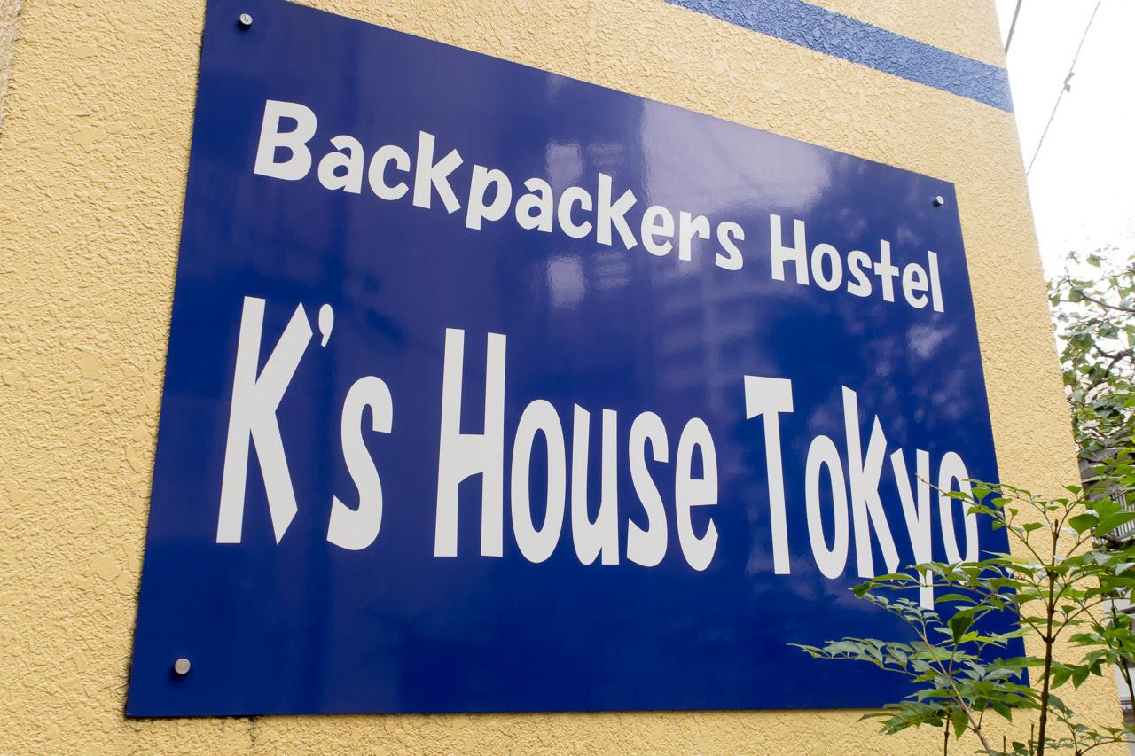 Ks_House_Tokyo_看板