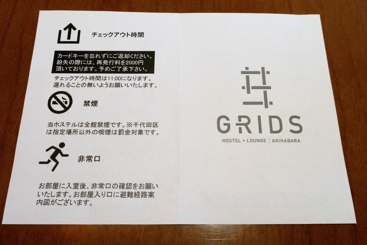 グリッズ秋葉原宿泊カード表