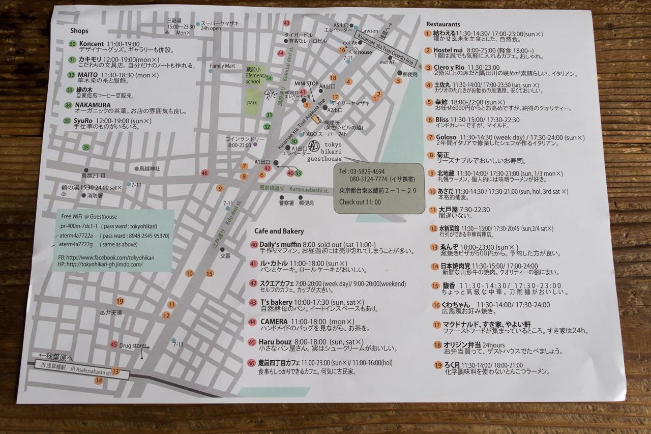 東京ひかりゲストハウス周辺案内図