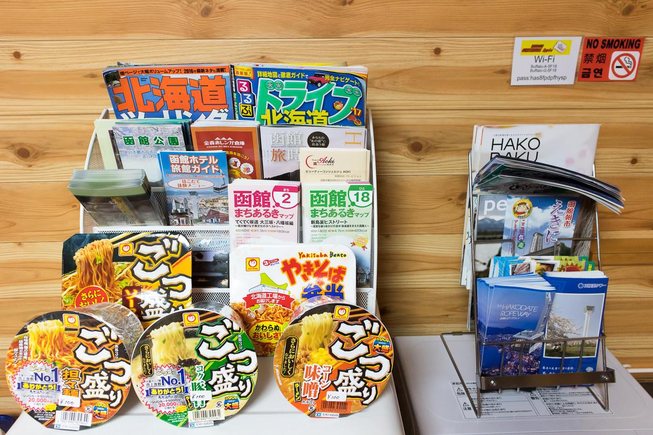 函館ゲストハウスAppleのカップ麺販売