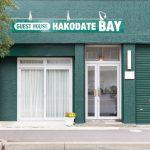 JR函館駅から徒歩約10分にある「GUEST HOUSE HAKODATE BAY(ゲストハウスはこだてベイ)」宿泊体験記