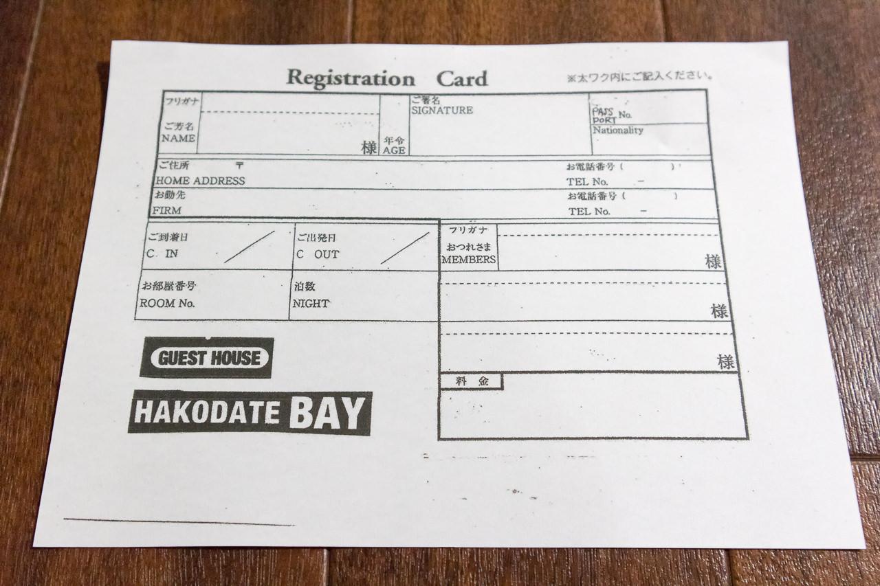 はこだてベイ宿泊者登録カード