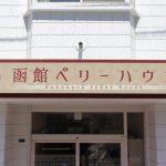 観光地で有名な函館西部地区にある「函館ペリーハウス」宿泊した感想まとめ