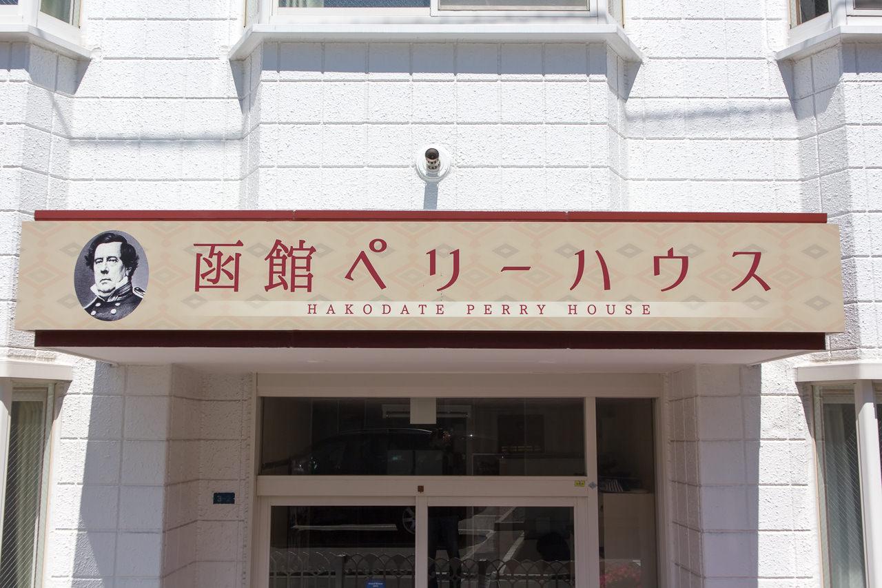 函館ペリーハウスの看板