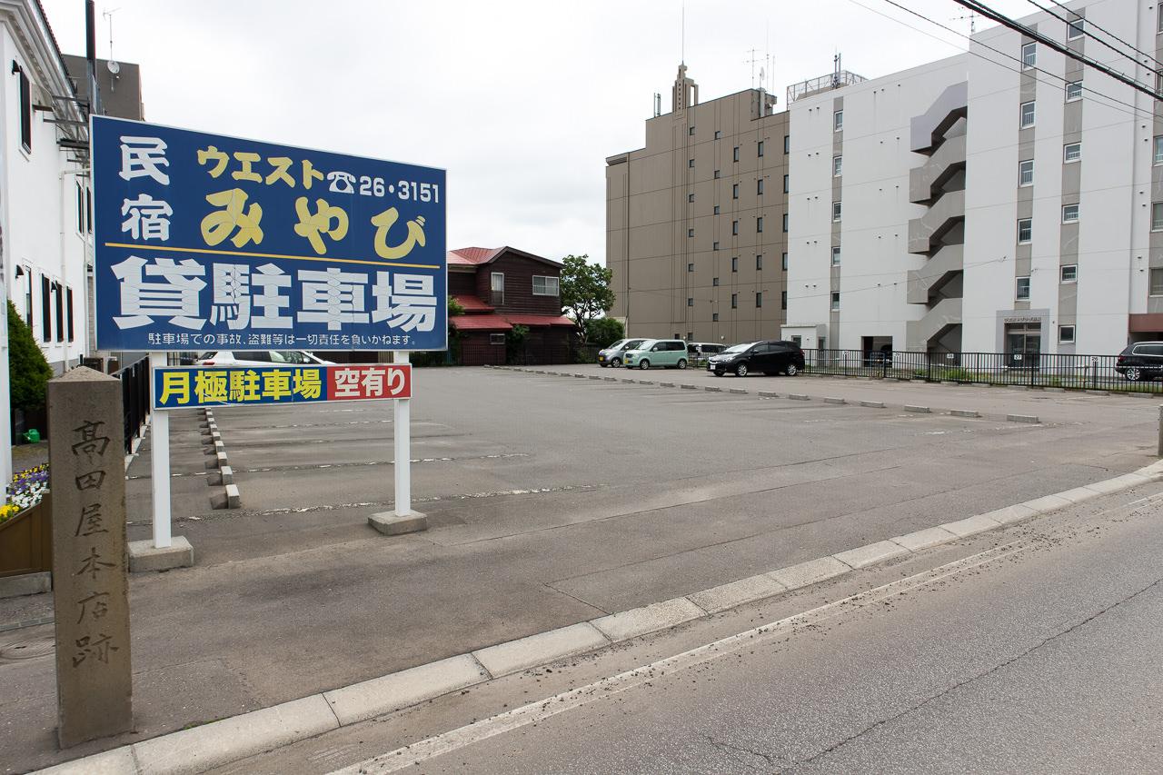 函館ペリーハウスの駐車場全景