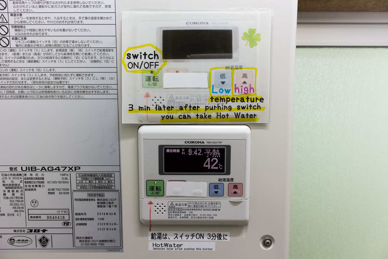 函館ペリーハウスの湯沸し器注意書き