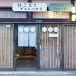 レトロな雰囲気の元お茶屋さん「函館ゲストハウス」に宿泊した感想