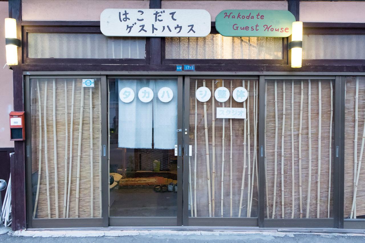 函館ゲストハウス正面玄関