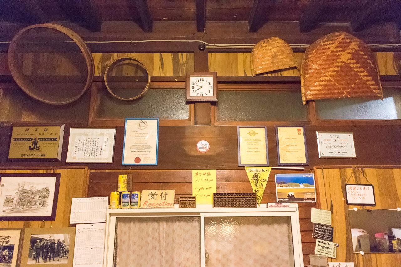 函館ゲストハウスのふるい