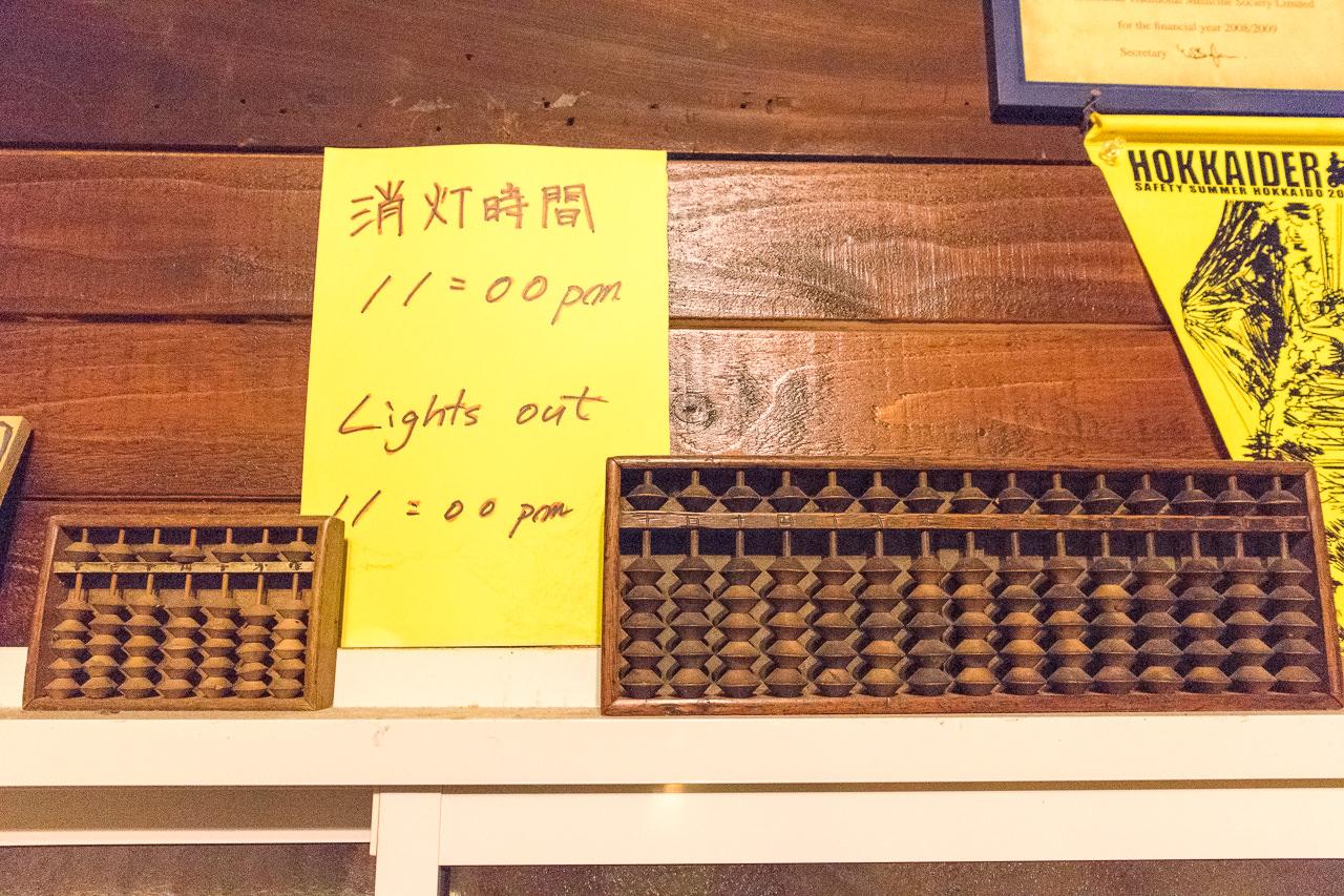 函館ゲストハウスのそろばん