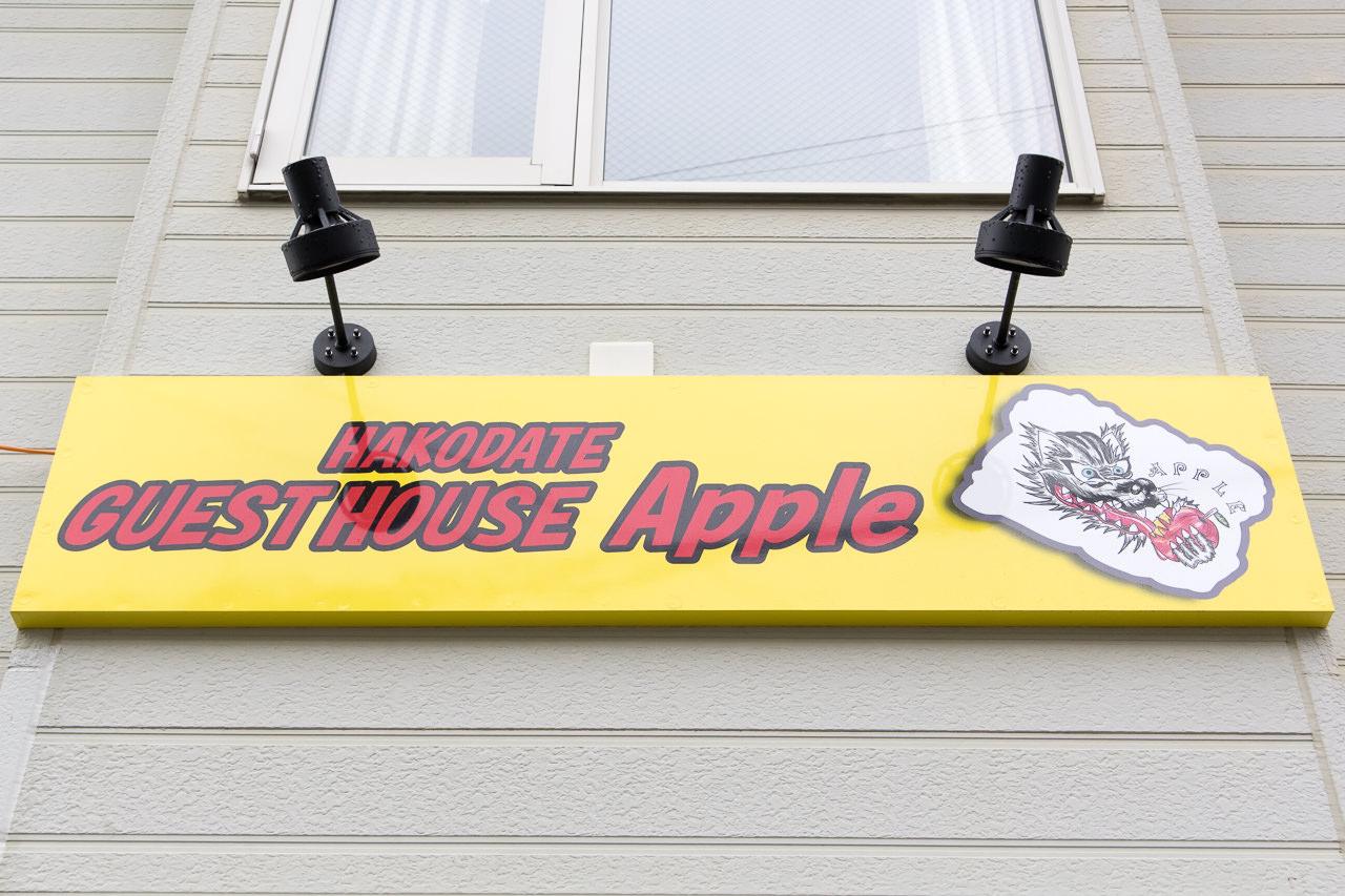 函館ゲストハウスAppleの看板