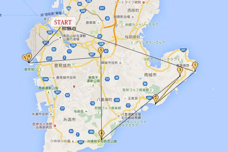 沖縄プラン1日目