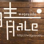 閑静な住宅街の中にある「札幌ゲストハウス・Wagayado 晴-Hale-」に宿泊してみた感想