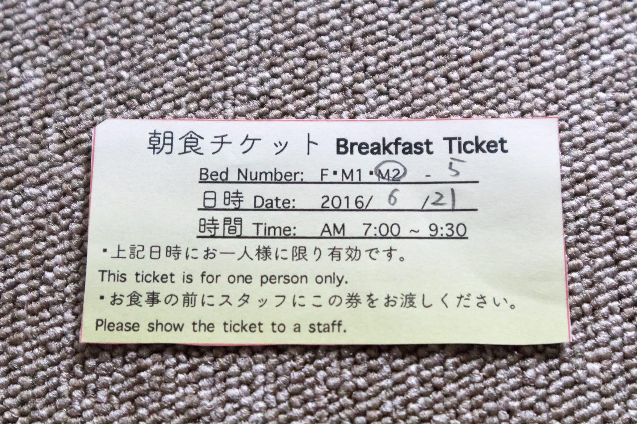 wagayado朝食チケット