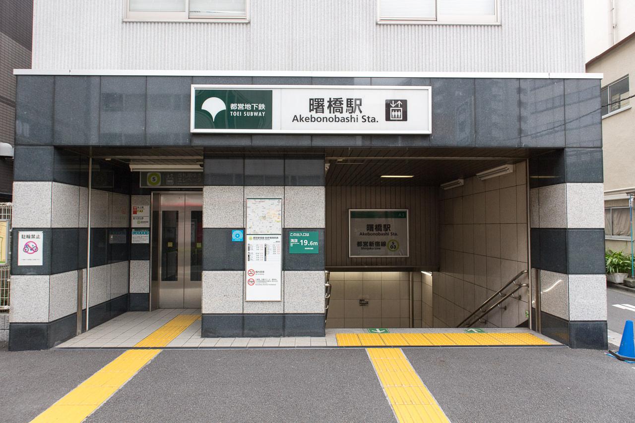 エースイン新宿最寄りの曙橋駅