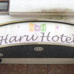 韓流の中心地、東京・JR新大久保駅から近いHaru Hotel(ハル・ホテル)に宿泊した感想まとめ