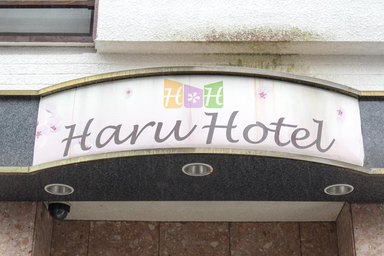 Haru Hotelの看板