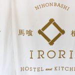 東京・東日本橋の問屋街にある「IRORI Nihonbashi Hostel and Kitchen」に宿泊した感想まとめ