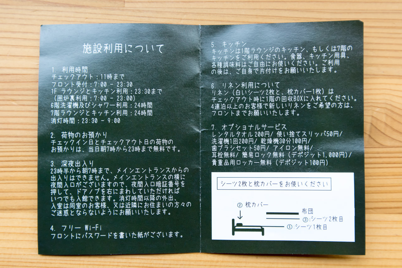 IRORI宿泊カードの施設利用案内
