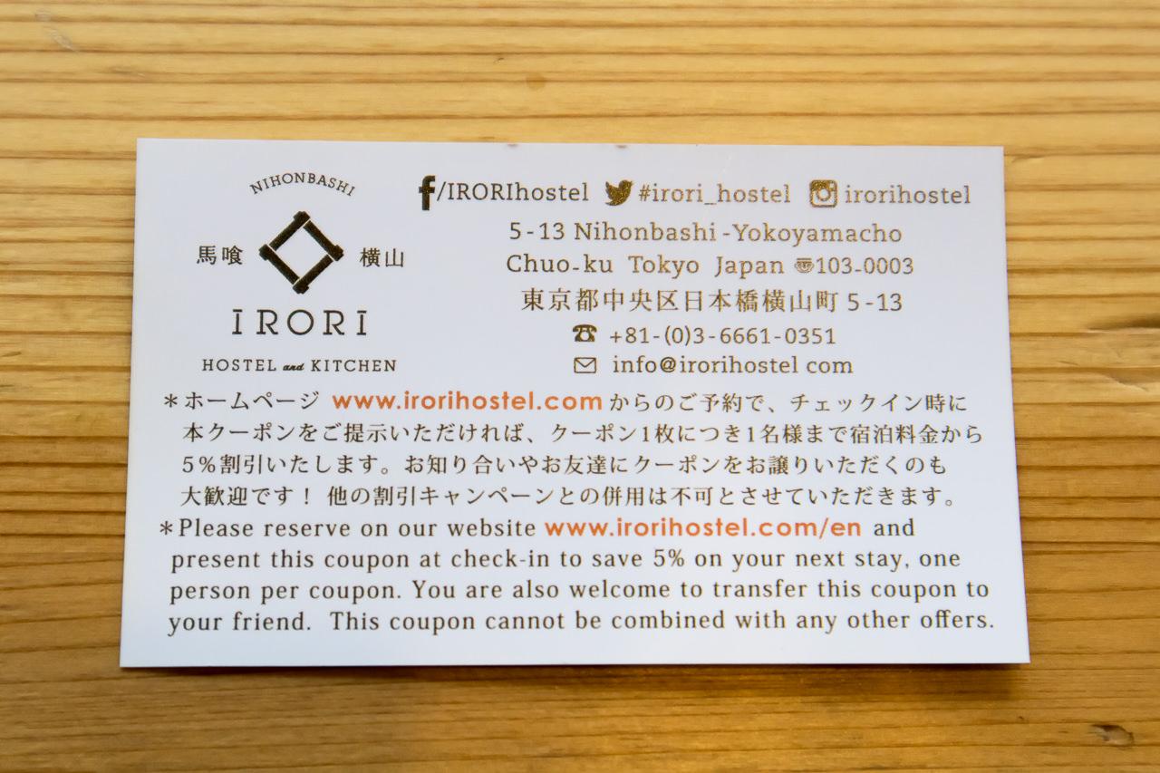 IRORIの割引カード裏面の利用条件