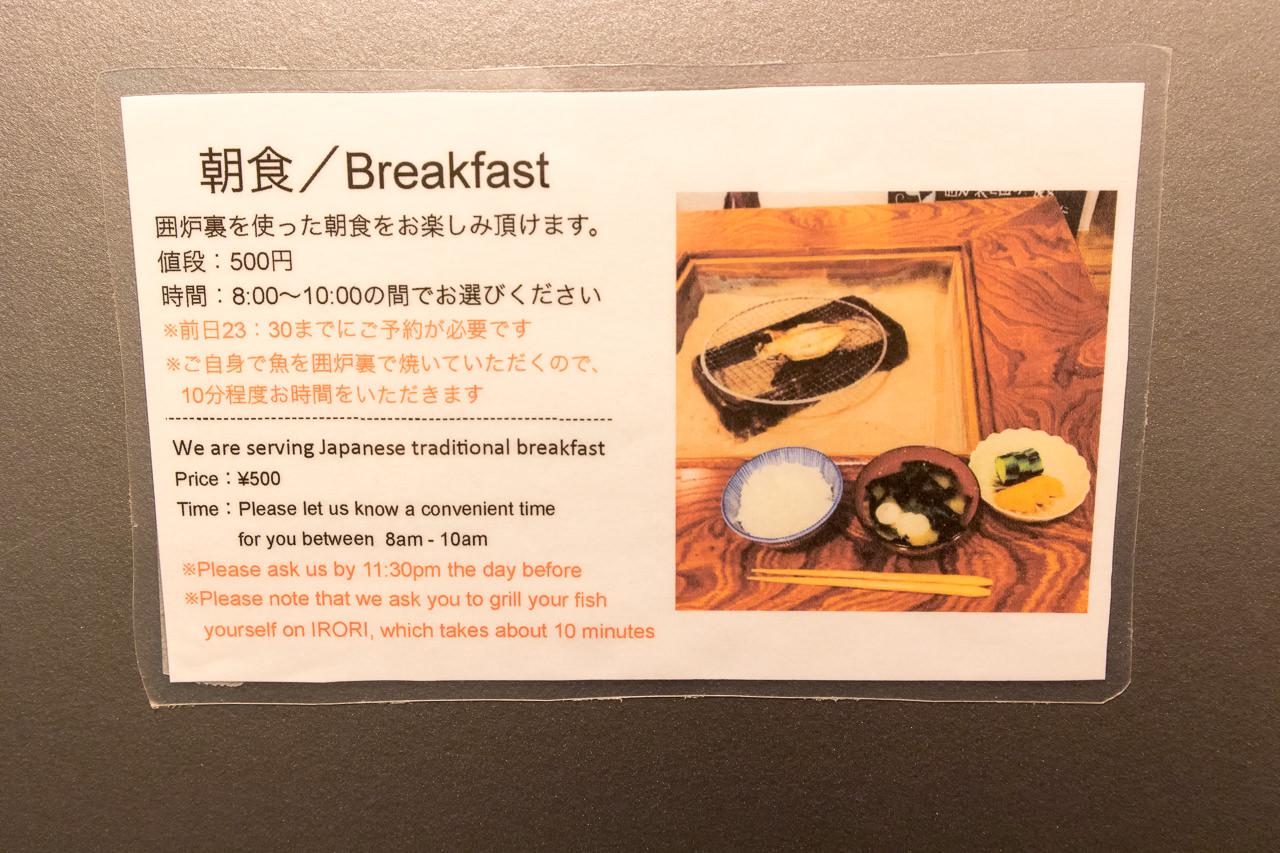 IRORIの朝食案内